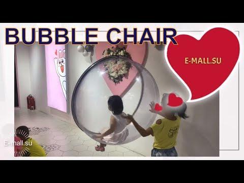 Кресло пузырь BUBBLE CHAIR Hanging Бабл подвесное Цена по акции от 41900 руб. 🇨🇳🚚📦
