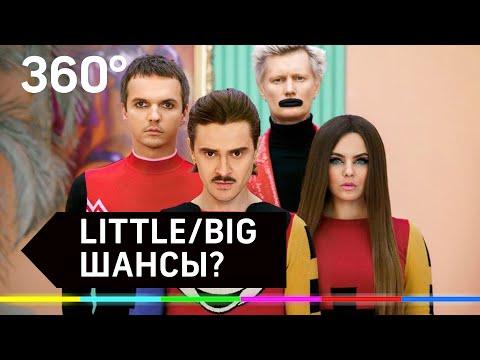 """""""Uno"""" от Little Big: мнения критиков разделились"""