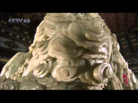 The Palace Museum 8 - Jade in the Forbidden City(故宮 8 - 故宮藏玉)