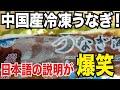【アメリカ生活】中国産のうなぎ蒲焼が色々ヤバすぎた!!!ルー大柴監修?色々斜め上を行ってる!
