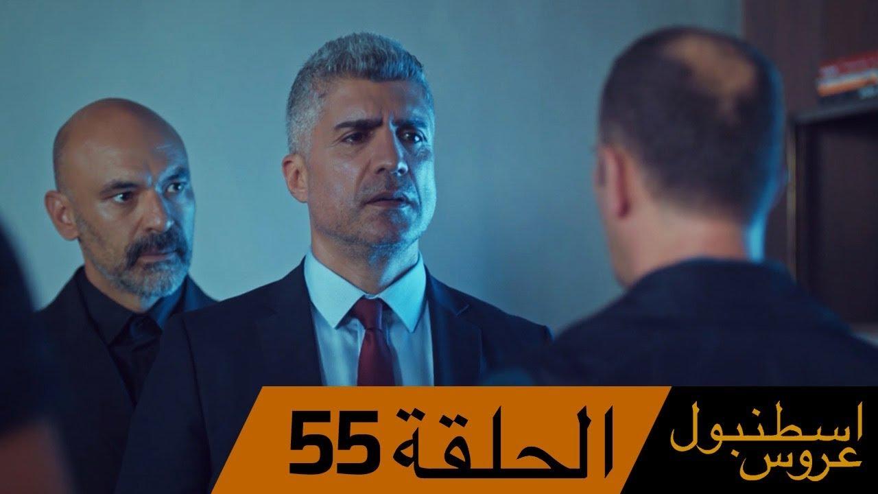 عروس اسطنبول الحلقة 55 İstanbullu Gelin