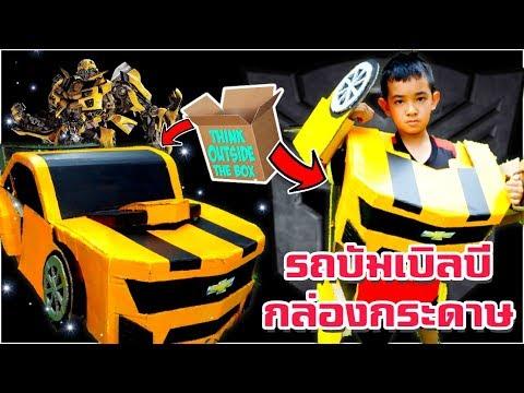รถกล่องกระดาษ📦 bumblebee แปลงร่างได้สุดอลังการ เหมือนจริง🔴 Misol & Seal เล่นกับลูกTV