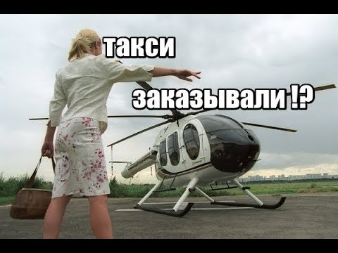 В Яндекс Такси может появиться заказ вертолета
