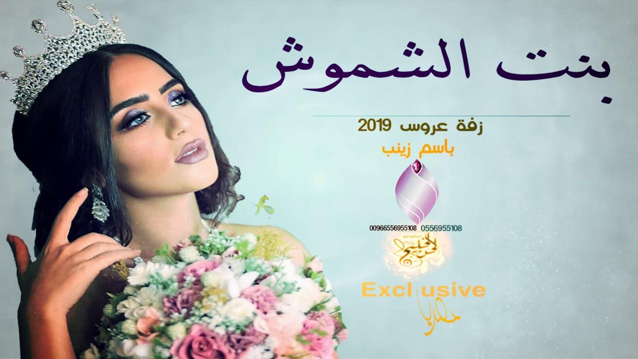 cf114130b زفة عروس 2019    بنت الشموس باسم زينب حصريا تنفيذ بالاسماء - YouTube