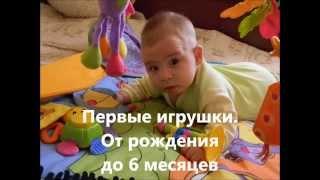 Игрушки детям от 0 до 6 месяцев! Что выбрать? Инструкция!(Что подарить ребенку в первые месяцы рождения? Любимые игрушки для малышей: Каталки, качалки, развивающие..., 2014-07-28T19:02:34.000Z)