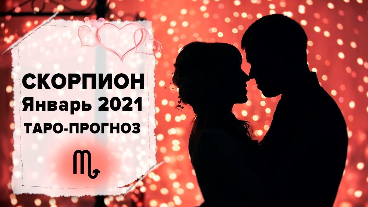 ЛЮБОВЬ ❤️СКОРПИОН ♏ ЯНВАРЬ 2021 Таро расклад | СКОРПИОН Любовь таро гороскоп