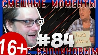 СМЕШНЫЕ МОМЕНТЫ С КУПЛИНОВЫМ #84 - ГАЛЛЯЯ !!!🗣