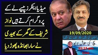 **How Much Anchors Charge For One Program Big Reveal || Sach Ki Talash || Waqar Malik Live