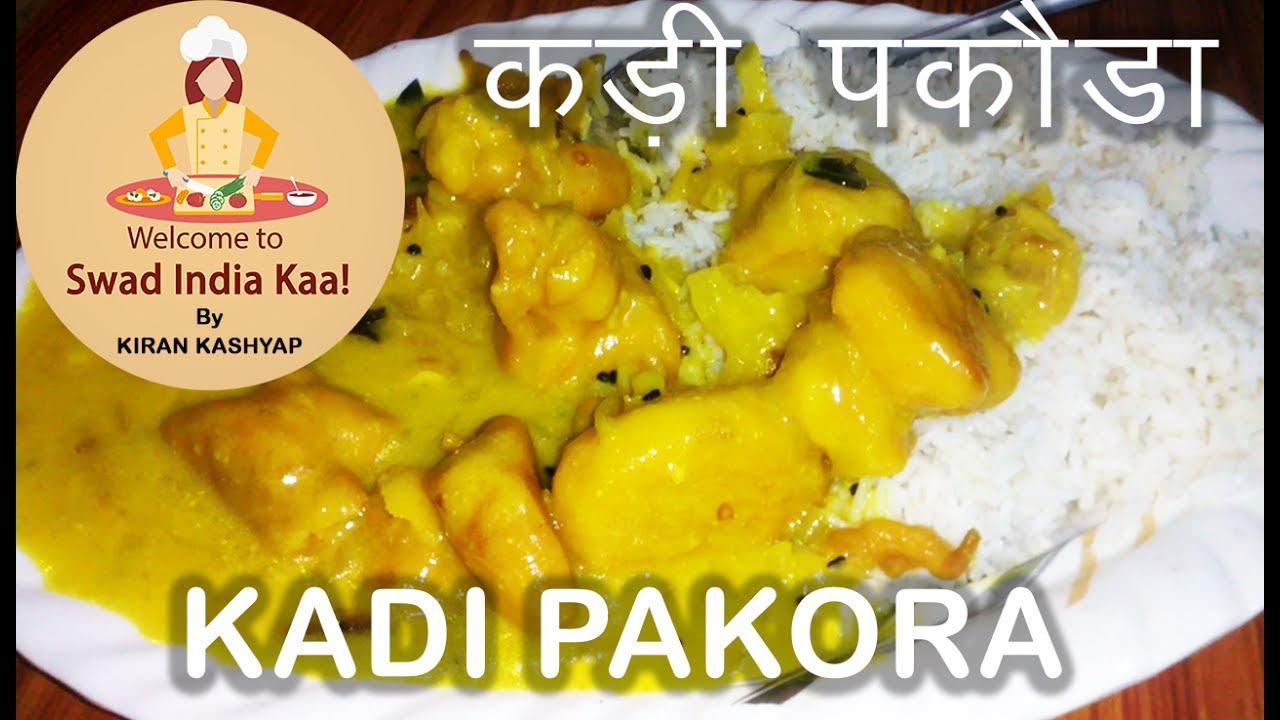 Kadhi pakora recipe kadhi rice punjabi kadhi pakora learn kadhi pakora recipe kadhi rice punjabi kadhi pakora learn kadhi how to make kadhi pakora swad india kaa forumfinder Images