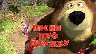 "Маша и Медведь - ""Песенка про дружбу"" (Весна пришла)"