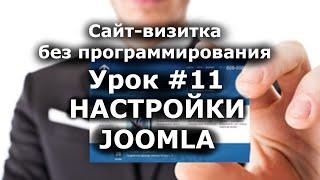 НАСТРОЙКИ САЙТА JOOMLA 3. Сайт визитка /Урок #11/
