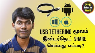 Share Internet Using USB Tethering Android Tamil Tutorials World_HD