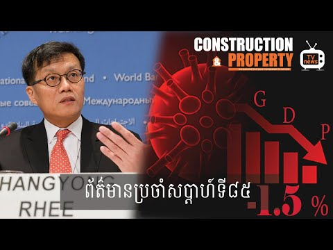 📺 Cambodia Construction and Property News #Week85 (ព័ត៍មានសំណង់និងអចលនទ្រព្យប្រចាំសប្តាហ៍)