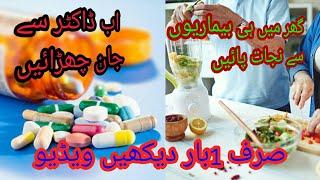 Household prescriptions // New 2018 With Dr Samar Khan