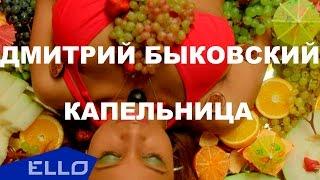 Дмитрий Быковский - Капельница (Саундтрек к фильму Будь моим продюсером)
