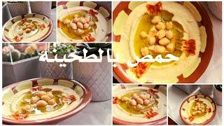 اسرار تحضير صحن حمص بالطحينه مثل المطاعم  و طريقة  سلق الحمص الحب