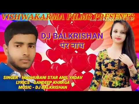 Dj Balkrishan पर नाच // Singer - Madhubanni Star Anil Yadav // 2018 Ka Hit Song/ Music Dj Balkrishan