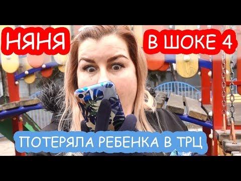 Няня в шоке. Серия 4