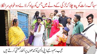 Funny Marriage Videos //Ramzi Sughri Ghafar Thakar & Mai Sabiran New Funny Video By Rachnavi Tv