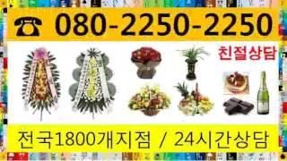 근조배달 24시전국O8O-225O-2250 고성영락원장…
