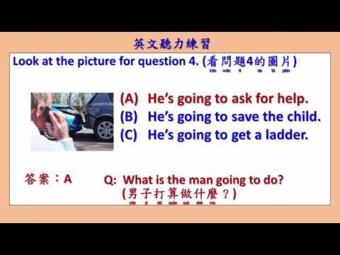 英文聽力練習 50 英檢初級範例-4 (English Listening Practice.)