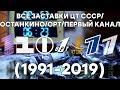 Video Все заставки ЦТ СССР/ОСТАНКИНО/ОРТ/ПЕРВЫЙ КАНАЛ (1991-2019)
