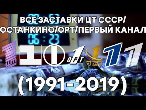 Все заставки ЦТ СССР/ОСТАНКИНО/ОРТ/ПЕРВЫЙ КАНАЛ (1991-2019)