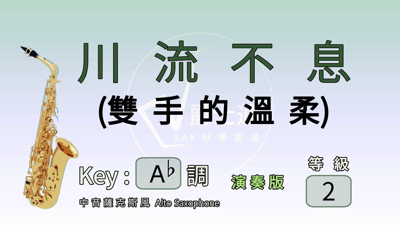 川流不息 雙手的溫柔 Alto Sax 演奏 - YouTube