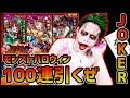 【モンスト】来たぞ!!『モンストハロウィンガチャ2019』100連引くぜええええ!!