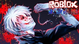 COMPLETE KANEKI CENTIPEDE KAKUJA RELEASED! || Roblox Ro-Ghoul Episode 25 (Roblox Tokyo Ghoul)