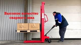 видео Штабелеры грузоподъемностью 1500 кг