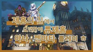 [ryujehong] 제홍의 길에서 오랜만에 류제홍 아나, 젠야타 쁠레이 ㅎ (with. 준바, 제퍼 )|Seoul Dynasty|Overwatch|
