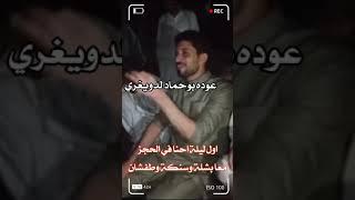 الفنان/خميس العزومي يحكي عن ماصار لة وهو في السجن 2021#عوده_بوحماد_لدويغري_TV