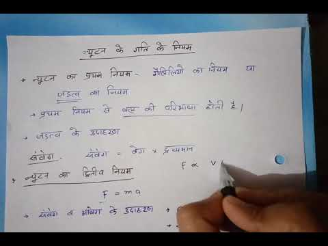 General science ( physics)  Newton's laws of motion, force, momentum in hindi for SSC Rrb RAS and OT