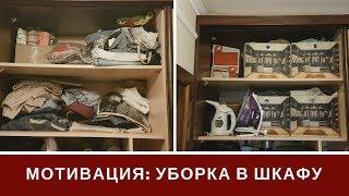Уборка В Шкафу: Убираю Летние Вещи: Мотивация