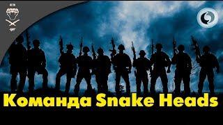Интервью с командой Snake Heads