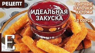СЫРНЫЕ ПАЛОЧКИ из сыра Халуми с клюквенным соусом и соусом Маринара рецепт