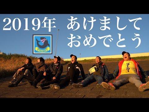 【2019年】新年あけましておめでとうございます恒例鍋パーティー!!
