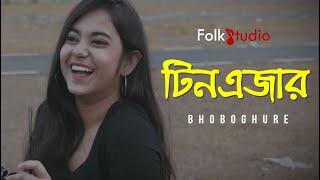 Teenager   টিনএজার   Bhobhoghure Band   Bangla New Song 2019