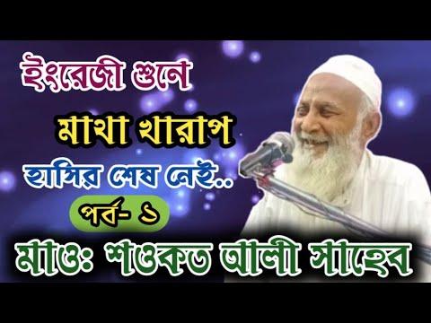Download ইংরেজি শুনে মাথা খারাপ..হাসির শেষ নেই(প্রথম পর্ব)Maulana Sowkat Ali Saheb Kuitha Madrasa Jalsa