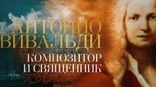Антонио Вивальди: композитор и священник