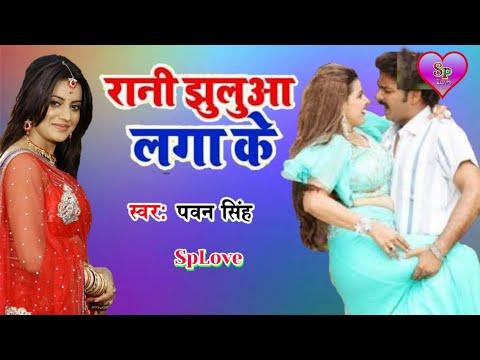 rani-jhuluwa-laga-ke-korwa-me-bhorwa-le-jhulat-raha_(pawan-singh)_new-bhojpuri-superhit-song