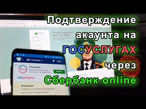 ГОСУСЛУГИ. Регистрация и подтверждение учетной записи не выходя из дома!