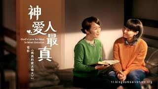 福音電影《媽媽的愛太偉大》主題曲《神愛人最真》MV