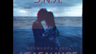 D.N.A. - Неделимое- Премьера (Official video)