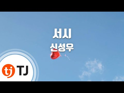 SeoShi 서시_Shin Sung Woo 신성우_TJ노래방 (Karaoke/lyrics/romanization/KOREAN)