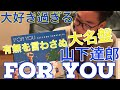 【レコード紹介】山下達郎 FOR YOU【アナログレコード】吉田美奈子の詞とコーラスも冴え渡る!80年代邦楽和モノシティポップの金字塔 !