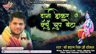 Dani Hokar Kyu Chup Baitha Shyam Bhajan  - Shyam Singh Chouhan Khatu | दानी होकर क्यूँ चुप बैठा