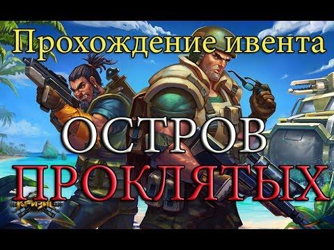 Прохождение Проклятые Земли (Русский 1080 60FPS)