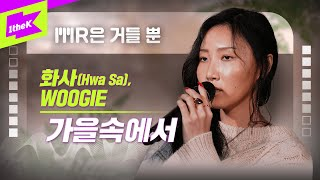 화사(Hwa Sa),WOOGIE _ 가을속에서 (In The Fall) Live | 가사 | MR은 거들 뿐 | Vocals Only Live | LYRICS